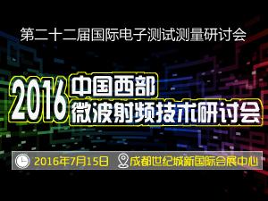 2016中国西部微波射频技术研讨会