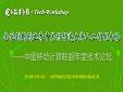 【Tech-Workshop】全国创新创业季中关村智造大街人工智能专场——中国移动计算联盟年度技术论坛
