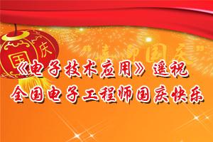 《电子技术应用》祝福祖国六十七岁华诞生日快乐