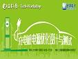 【Tech-Workshop】充电桩电源优化设计与测试