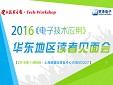 【Tech-Workshop】2016华东地区读者见面会