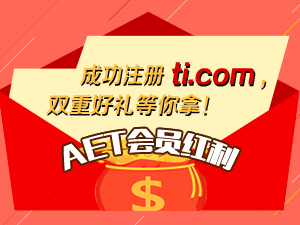 AET会员福利:TI相伴,注册有礼!