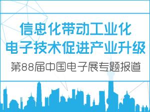 2016上海亚洲电子展