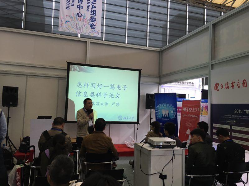 《电子技术应用》华东地区读者见面会成功举办