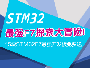 STM32最强F7探索大冒险