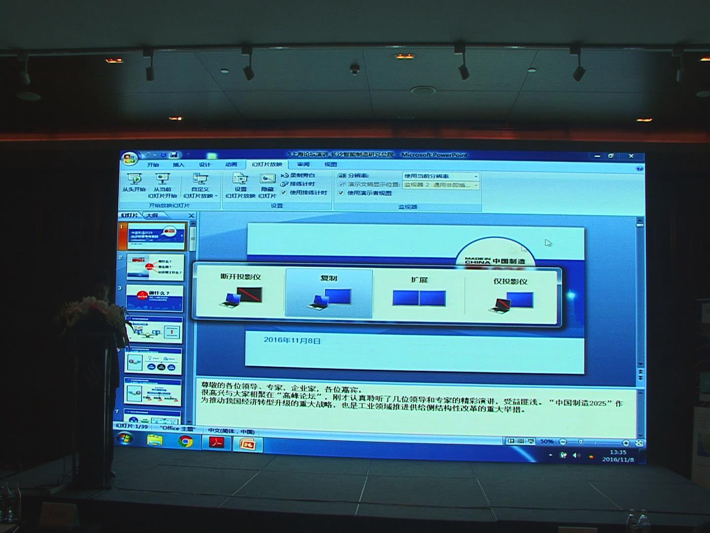 贺军:中国制造2025的长沙实践