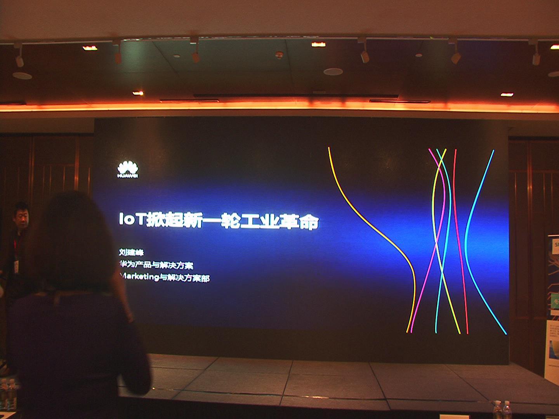 刘建峰:IoT掀起新一轮工业革命