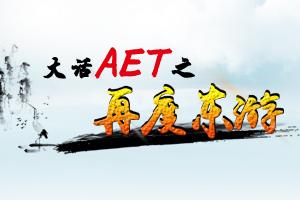 大话AET之再度东游