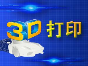 3D打印专题