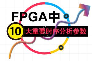 FPGA中10大重要时序分析参数