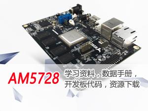 AM5728专题