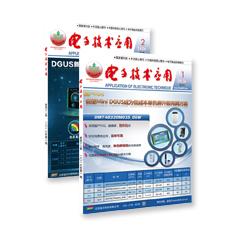 《电子技术应用》最新杂志3期
