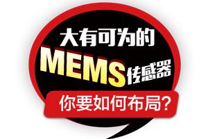 大有可为的MEMS传感器 你要如何布局?