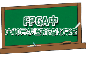 FPGA中六种异步逻辑转化方法