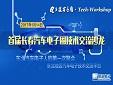 【Tech-Workshop】首届长春汽车电子圈技术交流沙龙