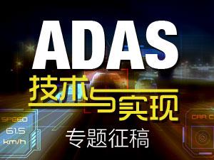 专栏征稿 | ADAS技术与实现-2017年4月刊