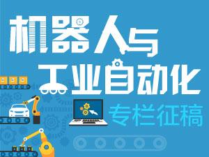 专栏征稿 | 机器人与工业自动化-2017年5月刊