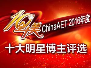 十全十美 ChinaAET 2016年度十大明星博主评选