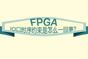 FPGA IO口时序约束是怎么一回事?