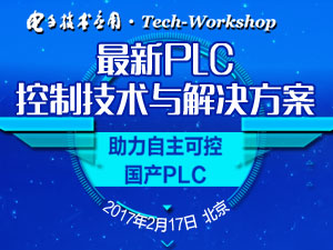 【Tech-Workshop】最新PLC控制技术与解决方案技术交流沙龙