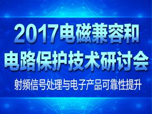 2017电磁兼容和电路保护技术研讨会
