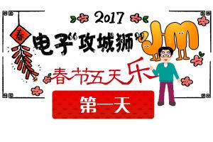 """2017 电子""""攻城狮""""小M的春节五天乐——大年初一"""
