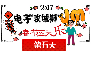 """2017 电子""""攻城狮""""小M的春节五天乐——大年初五"""