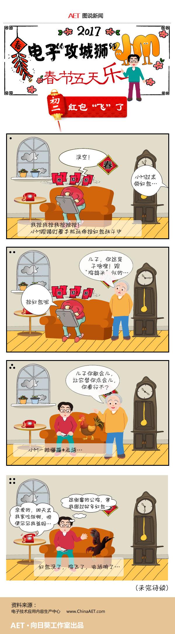 2017春节五天乐02.jpg