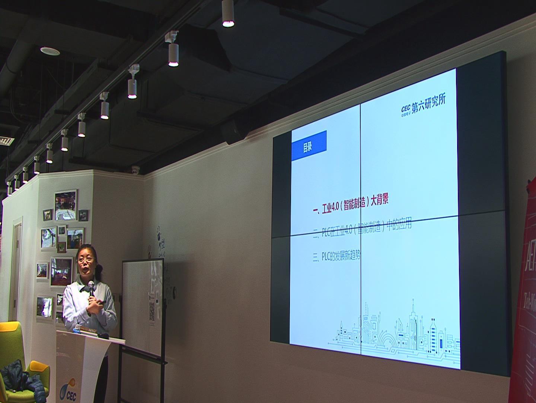 韩庆敏——解析工业4.0时代PLC的发展新趋势