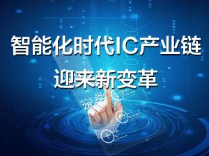 智能化时代IC产业链迎来新变革