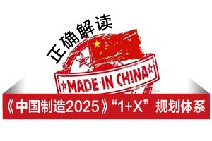 """正确解读《中国制造2025》""""1+X""""规划体系"""