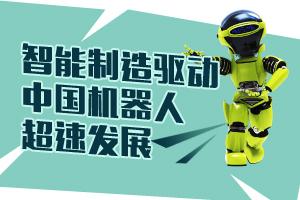智能制造驱动中国机器人超速发展