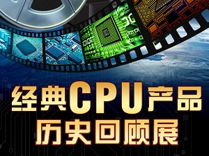热门活动 | 经典CPU历史回顾展