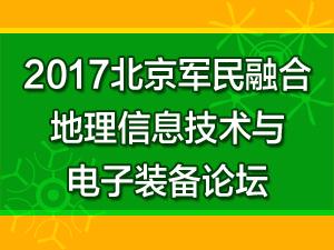 【Tech-Workshop】2017北京军民融合地理信息技术与电子装备论坛