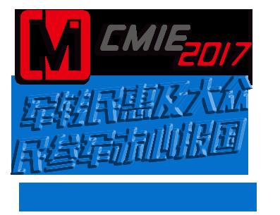 CMIE2017专题