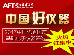 热门活动 | 2017中国好仪器评选活动