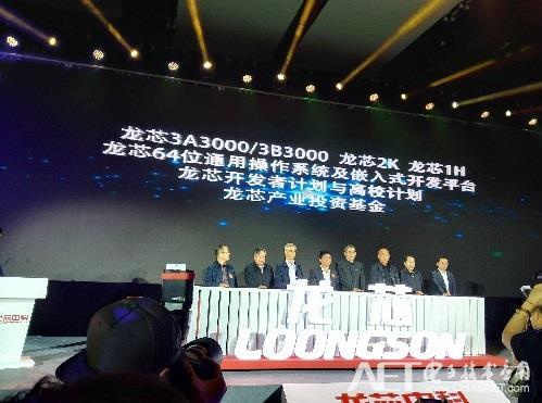 煎熬中崛起 史上最强龙芯 3A3000 处理器性能超Intel Atom