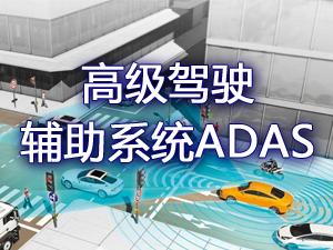 ADAS技术专题