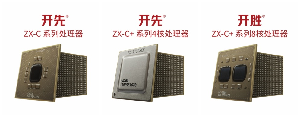 图1  兆芯自主设计研发的国产通用处理器全面兼容x86指令,并已实现规模量产.jpg