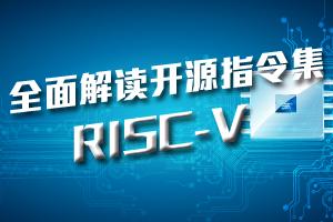 全面解读开源指令集RISC-V