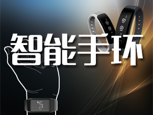 智能手环技术专题