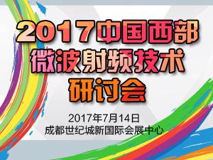热门活动 | 2017中国西部微波射频技术研讨会