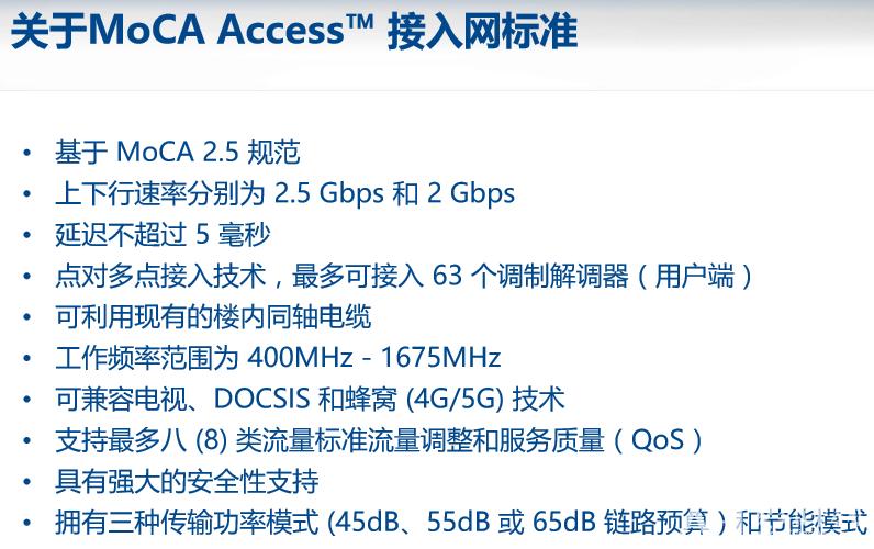 MoCA Access接入网标准特征.png