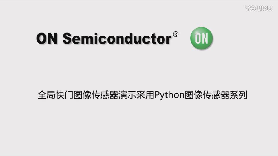 全局快门图像传感器演示采用PYTHON图像传感器系列