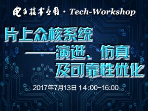 【Tech-Workshop】片上众核系统——演进、仿真及可靠性优化