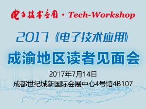 【Tech-Workshop】2017《电子技术应用》成渝地区读者见面会