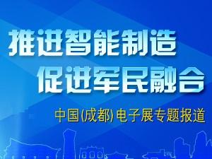 2017中国(成都)电子展