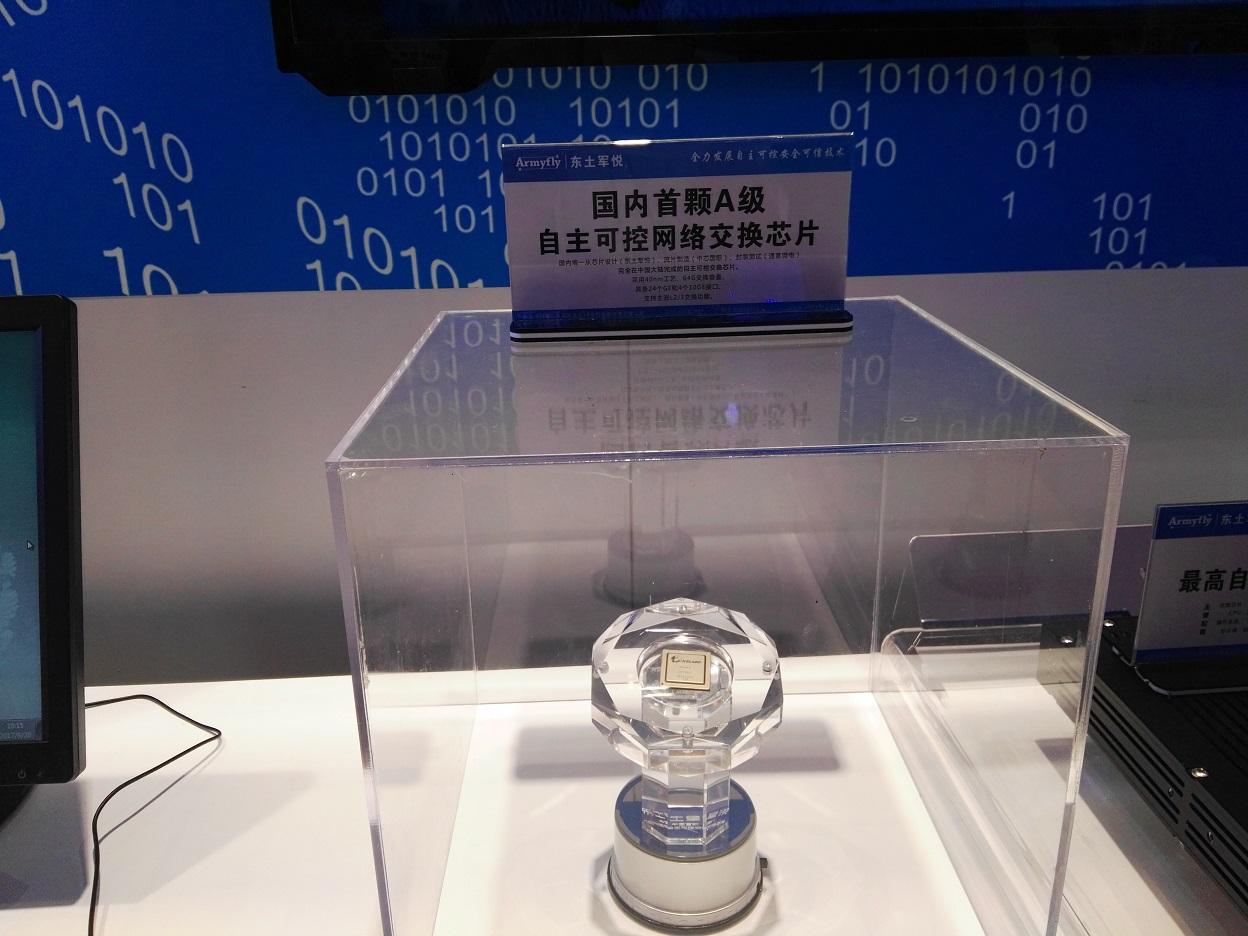 国内首颗A级自主可控网络交换芯片亮相军展