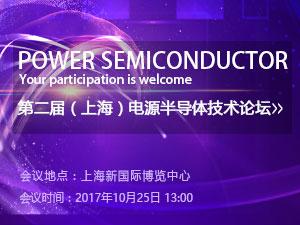 【Tech-Workshop】第二届(上海)电源半导体技术论坛