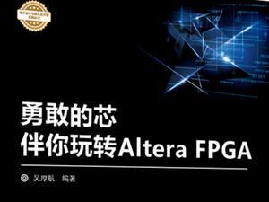 微信分享二维码,赢《勇敢的芯伴你玩转Altera FPGA》